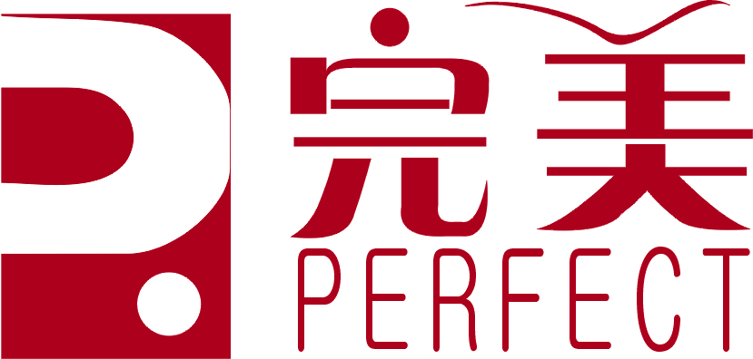 完美(中国)有限公司PERFECT (CHINA) CO., LTD.